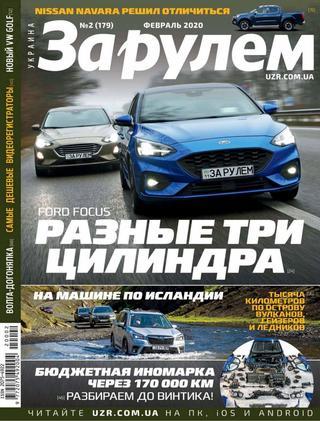 За рулём №2 (февраль/2020) Украина