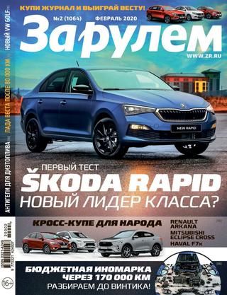 За рулем №2 (февраль/2020) Россия