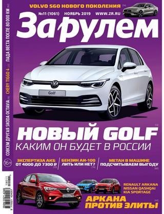 За рулем №11 (ноябрь/2019) Россия