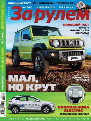 За рулем №9 (сентябрь/2019) Украина
