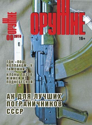 Оружие №9 (август/2019)