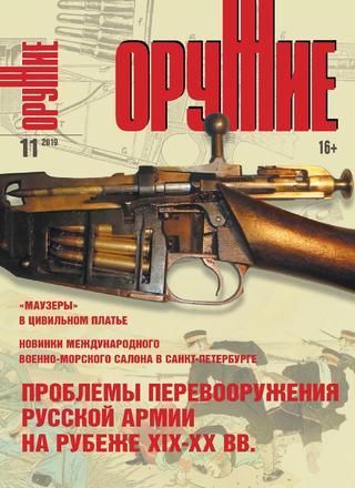 Оружие №11 (сентябрь/2019)