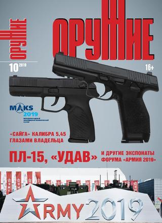Оружие №10 (сентябрь/2019)