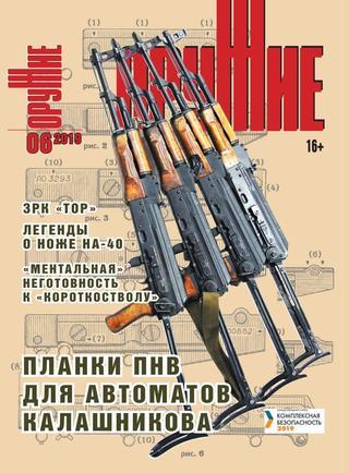 Оружие №6 (июнь/2019)