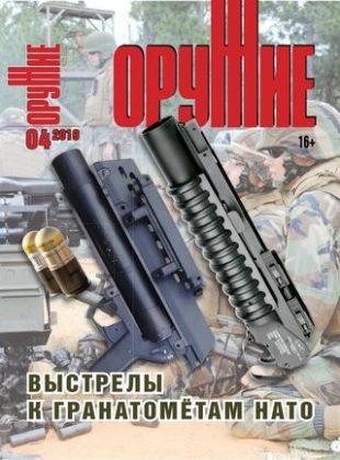 Оружие №4 (апрель/2019)