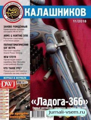 Калашников №11 (ноябрь/2018)