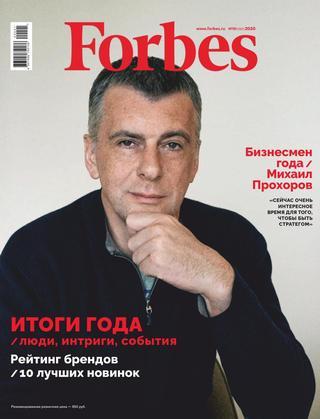 Forbes №1 (январь/2020) Россия