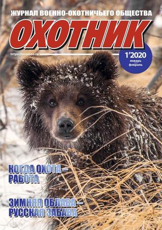 Охотник №1 (январь/2020)
