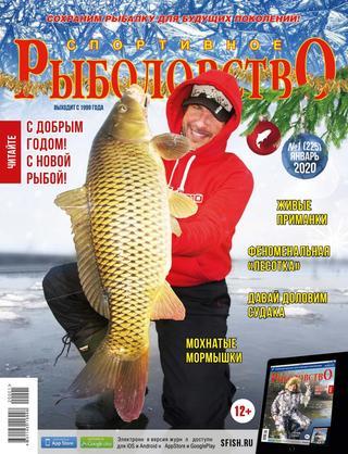 Спортивное рыболовство №1 (январь/2020)