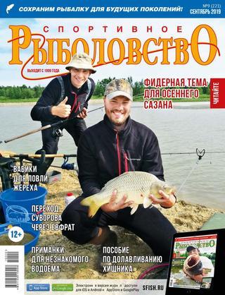 Спортивное рыболовство №9 (сентябрь/2019)