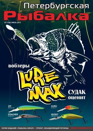 Петербургская рыбалка №7 (июль/2019)