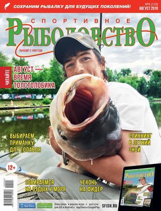 Спортивное рыболовство №8 (август/2019)