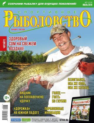 Спортивное рыболовство №7 (июль/2019)
