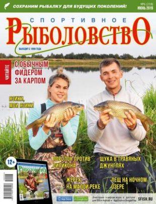 Спортивное рыболовство №6 (июнь/2019)