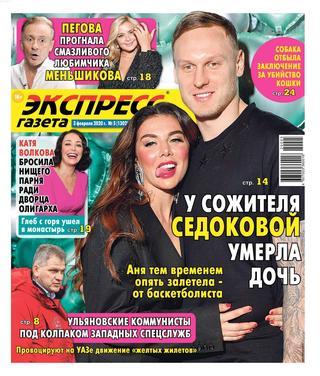 Экспресс газета №5 (февраль/2020)