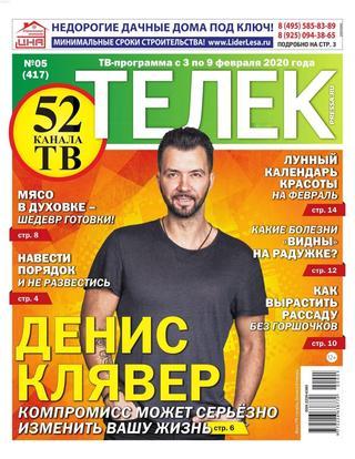 Телек №5 (февраль/2020)