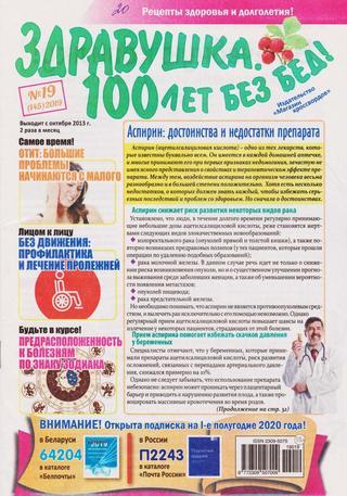 Здравушка 100 лет без бед №20 (октябрь/2019)