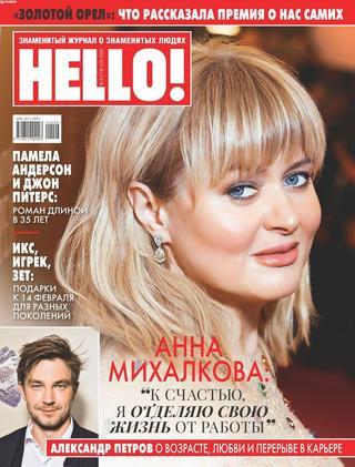 HELLO! №6 (февраль/2020)