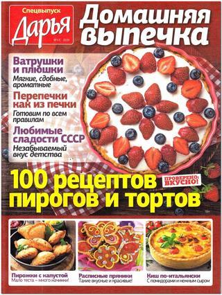 Дарья Спецвыпуск №1 (январь/2020)