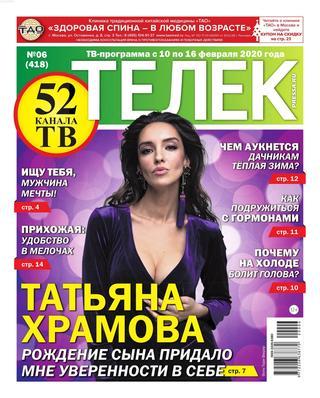 Телек №6 (февраль/2020)