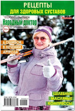 Народный доктор Спецвыпуск №1 (январь/2020)