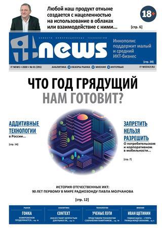 IT News №1 (январь/2020)