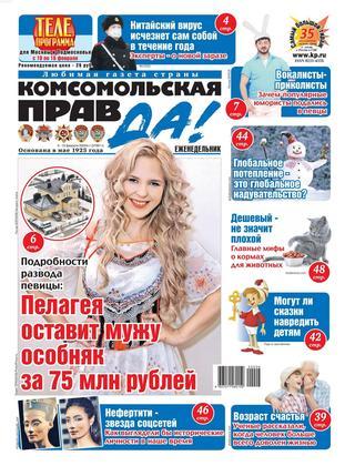 Комсомольская правда №6 (февраль/2020)