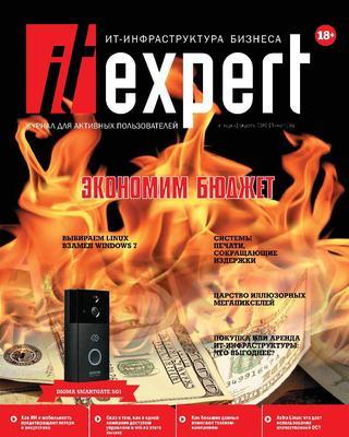 IT Expert №2 (январь-февраль/2020)
