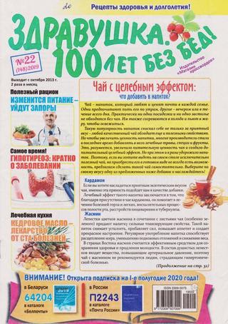 Здравушка 100 лет без бед №22 (2019)
