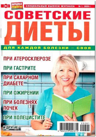 Народные рецепты Спецвыпуск №1 (2020)