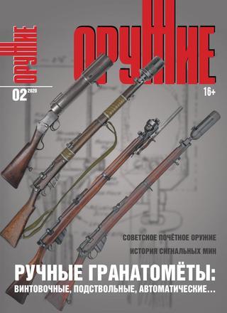 Оружие №2 (февраль/2020)