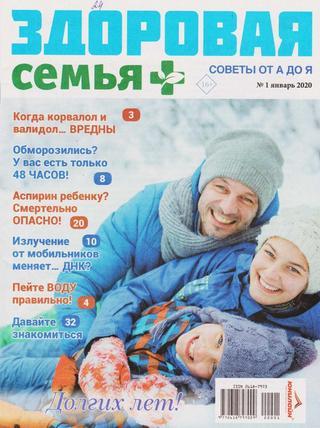 Здоровая семья советы от А до Я №1 (январь/2020)