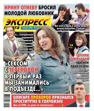 Экспресс газета №6 (февраль/2020)