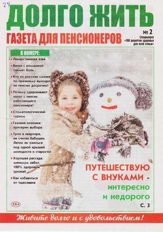100 рецептов здоровья для всей семьи Спецвыпуск №2 (февраль/2020)