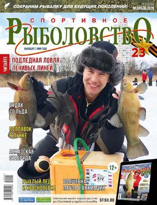 Спортивное рыболовство №2 (февраль/2020)