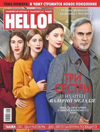 Hello! №7 (февраль/2020)
