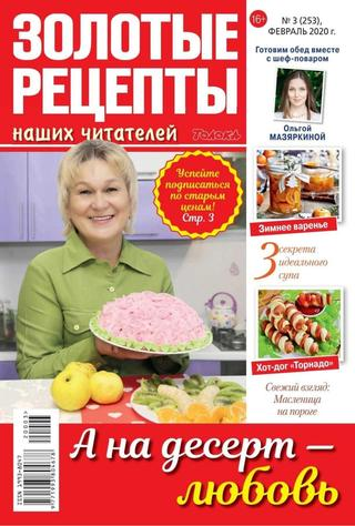 Золотые рецепты наших читателей №3 (февраль/2020)