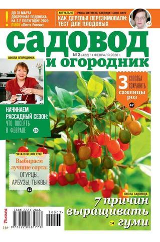 Садовод и огородник №3 (февраль/2020)