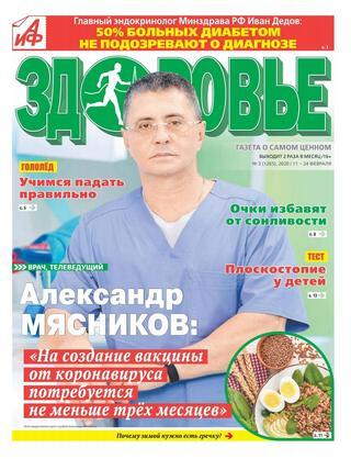АиФ Здоровье №3 (февраль/2020)