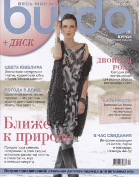 Burda № 11/2012 (ноябрь)