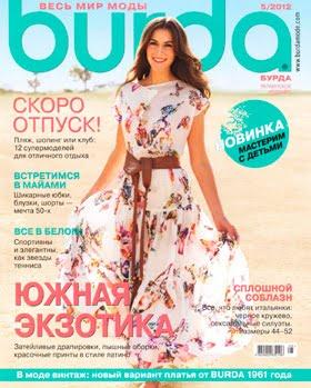 Burda № 5/2012 (май)
