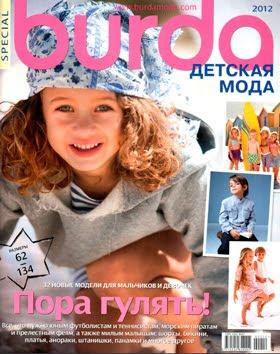 Burda. Спецвыпуск «Детская мода»