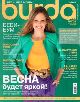 Burda № 2/2012 (февраль)