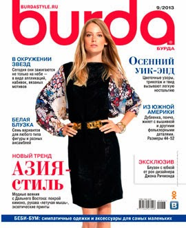Burda № 9/2013 (сентябрь)