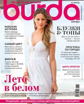 Burda № 5/2013 (май)