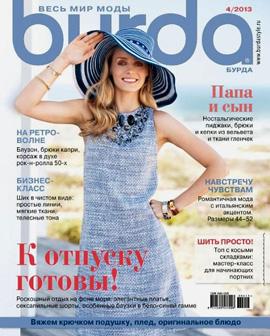 Burda № 4/2013 (апрель)