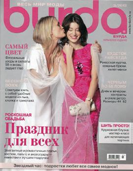 Burda № 3/2013 (март)