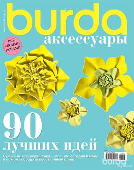 Burda. Аксессуары