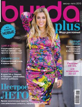 Burda Plus Special № 1 (Весна – Лето 2013) Мода для полных