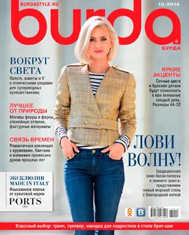 Burda № 10/2014 (октябрь)
